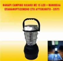 Κάντε κλικ στην εικόνα για μεγέθυνση Φανάρι camping ηλιακό με 15 led + μανιβέλα επαναφορτιζόμενο στο αυτοκίνητο - σπίτι 103218